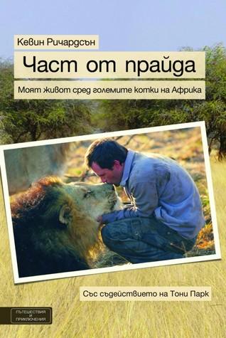 Част от прайда: Моят живот сред големите котки на Африка
