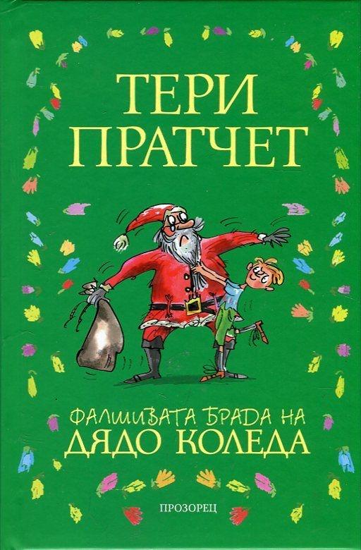Фалшивата брада на Дядо Коледа