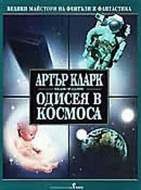 Одисея в космоса