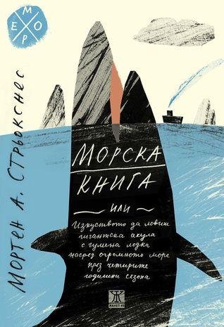 Морска книга, или изкуството да ловиш гигантска акула с гумена лодка посред огромното море през четирите годишни сезона