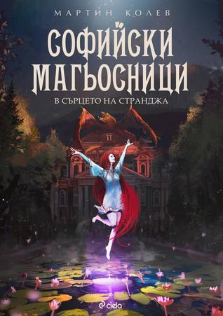 Софийски магьосници 2 - В сърцето на Странджа