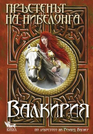 Валкирия (Пръстенът на нибелунга, #2)