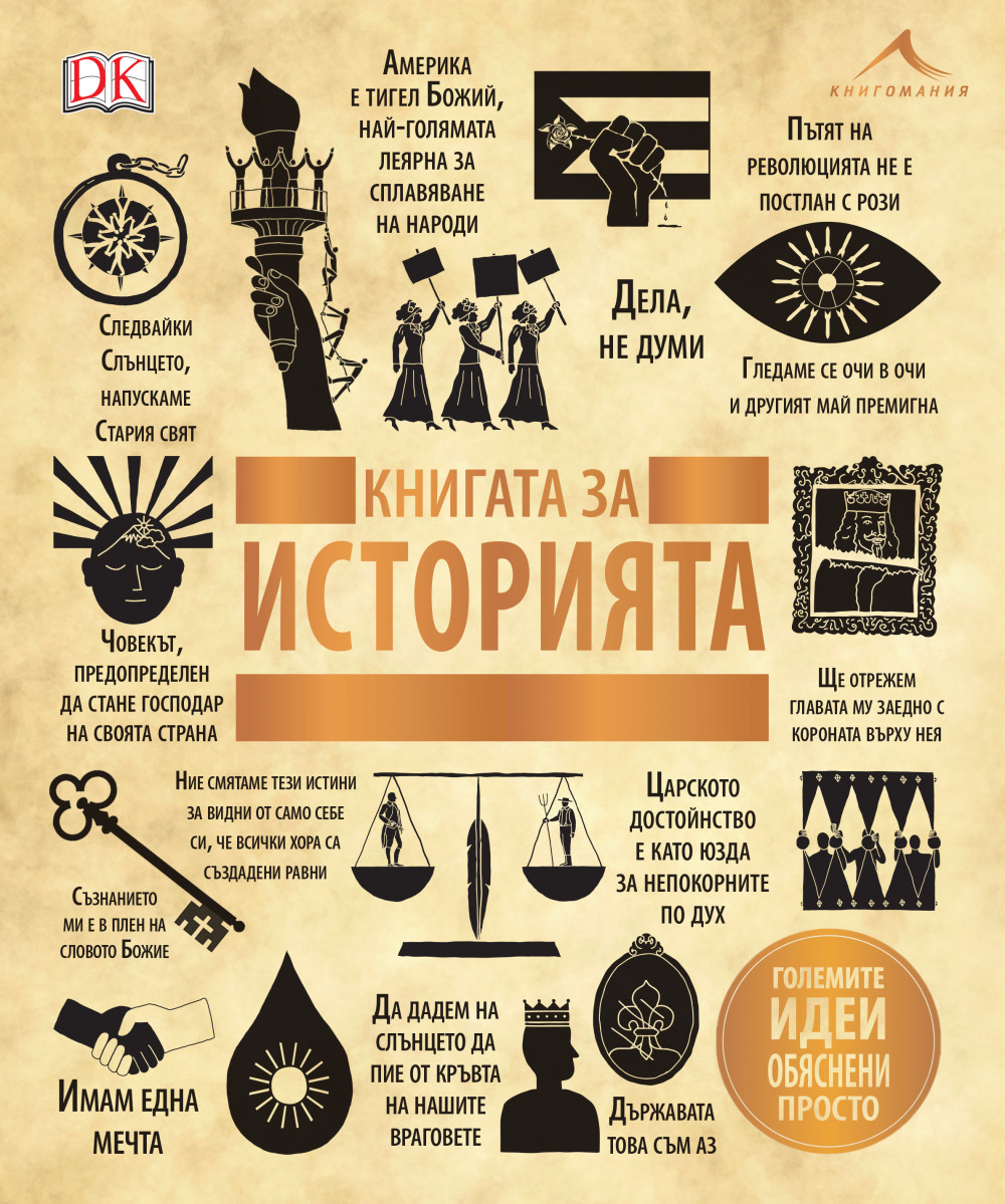 Книга за историята