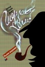 Шерлок Холмс. Пълно издание