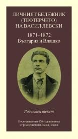 Личният бележник (тефтерчето) на Васил Левски. 1871-1872. България и Влашко.