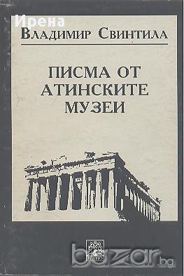 Писма от атинските музеи