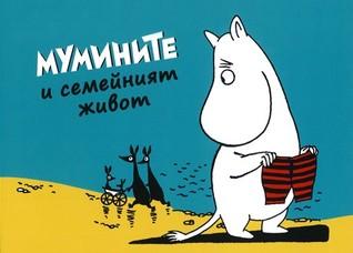 """Мумините и семейният живот (Комикс """"Мумините"""", #2)"""