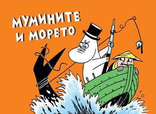 """Мумините и морето (Комикс """"Мумините"""", #12)"""
