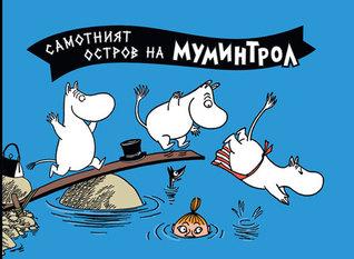"""Самотният остров на Муминтрол (Комикс """"Мумините"""", #4)"""