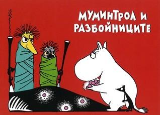 """Муминтрол и разбойниците (Комикс """"Мумините"""", #1)"""