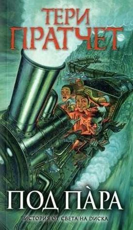 Под пара (Discworld, #40, Moist von Lipwig #3 )
