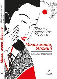 Моши моши, Япония (Истории от Япония, #1)