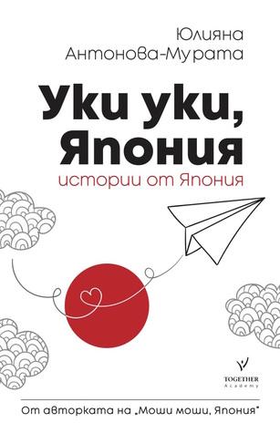 Уки уки, Япония (Истории от Япония, #2)