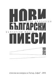 Нови български пиеси 2018
