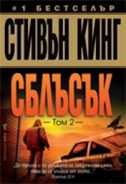 Сблъсък - Том 2