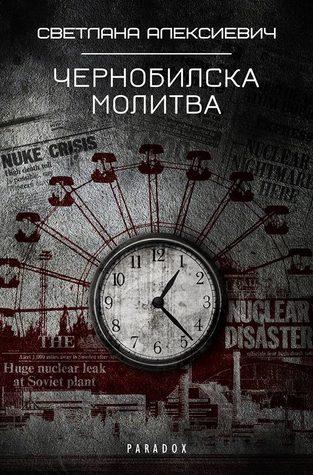 Чернобилска молитва: хроника на бъдещето (Гласовете на утопията, #4)