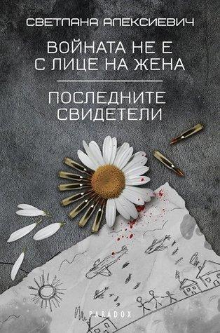 Войната не е с лице на жена / Последните свидетели (Гласовете на утопията, #1-2)