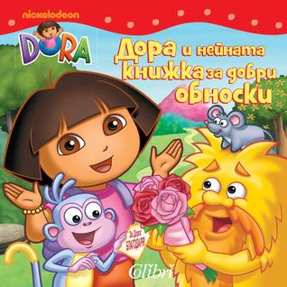 Дора и нейната книжка за добри обноски (Дора Изследователката, #5)
