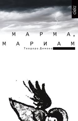 Марма, Мариам
