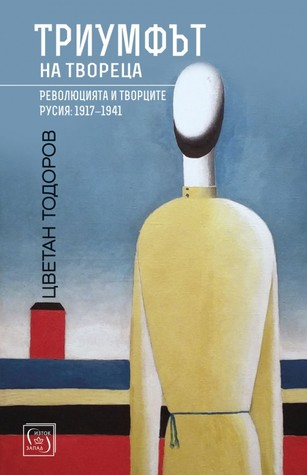 Триумфът на твореца: революцията и творците — Русия: 1917-1941
