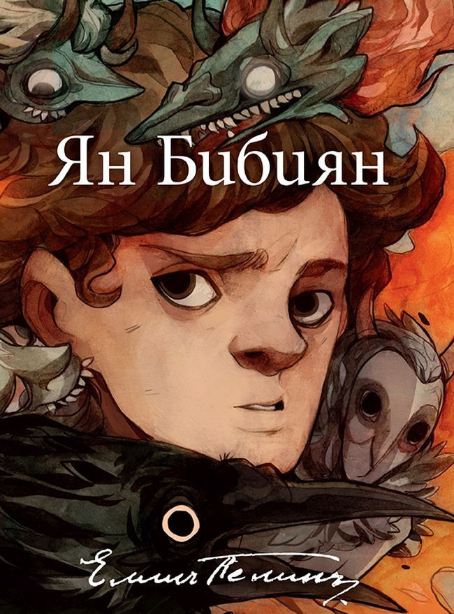Ян Бибиян. Невероятните приключения на едно хлапе.