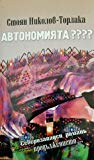 Автономията????