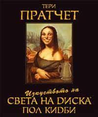 Изкуството на Света на Диска