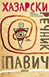 Хазарски речник: роман лекскион в 100 000 думи - мъжки екземпляр
