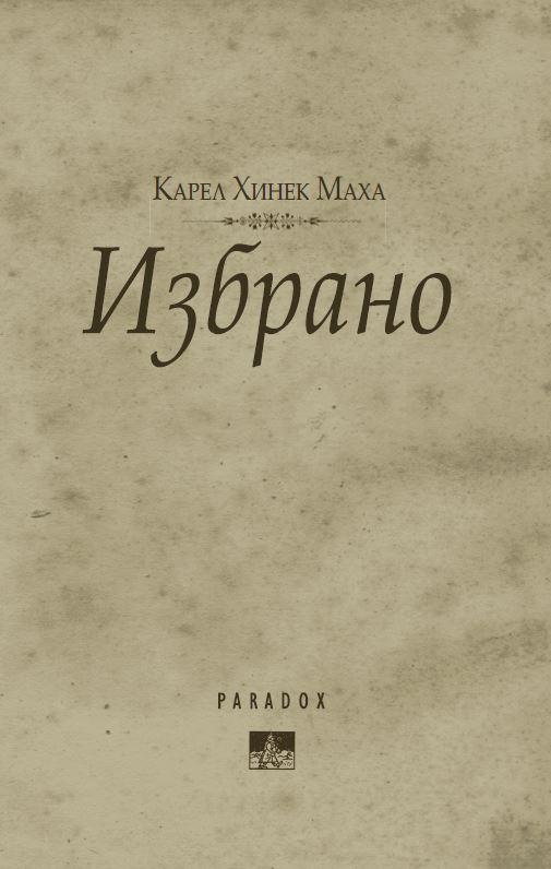 Карел Хинек Маха: избрано