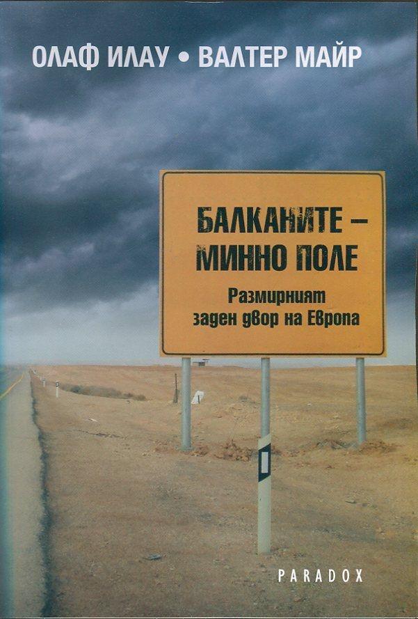Балканите - минно поле. Размирният заден двор на Европа