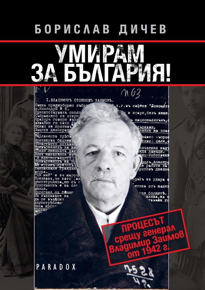 Умирам за България! Процесът срещу генерал Владимир Заимов през 1942 година