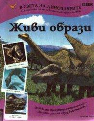В света на динозаврите: Живи образи