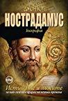 Нострадамус: биография. Истините и лъжите на най-големия пророк на всички времена