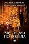 Мистерии по Коледа