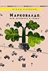 Марковалдо, или сезоните в града