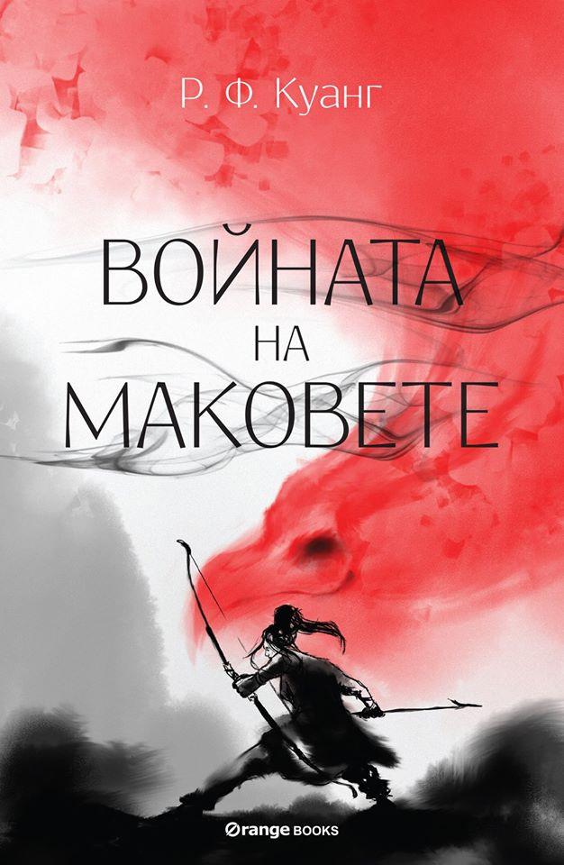 Войната на маковете (The Poppy War, #1)