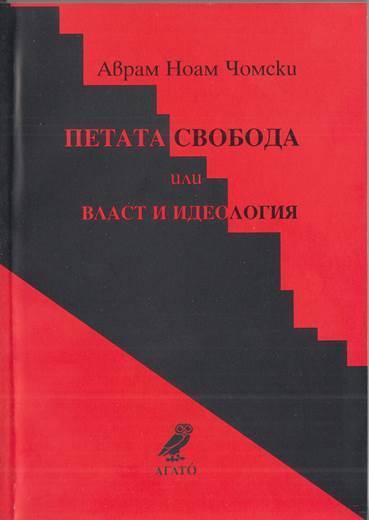 Петата свобода или власт и идеология: : Ч. 1. [Petata svoboda ili vlast i ideologii︠a︡ : Ch. 1.]