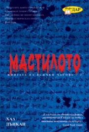 Мастилото (Книгата на всички часове, №2)