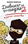 Пиратско нашествие (Diary of a 6th Grade Ninja, #2)