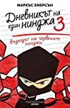 Възходът на червените нинджи (Diary of a 6th Grade Ninja, #3)