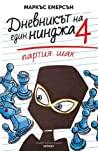 Партия шах (Diary of a 6th Grade Ninja, #4)