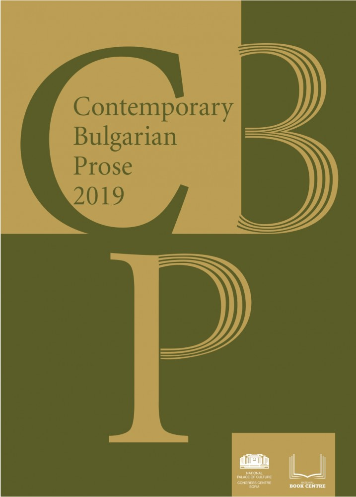 Contemporary Bulgarian Prose 2019: Ten Books from Bulgaria