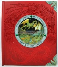 Драконология/ Книга за драконите