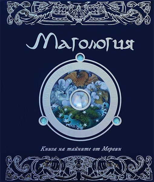 Магология (Книга на тайните от Мерлин)