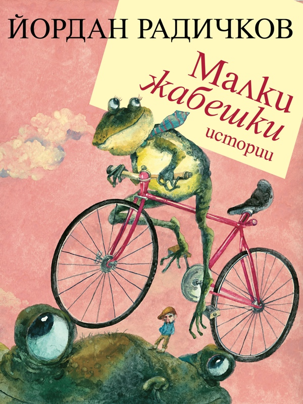 Малки жабешки истории