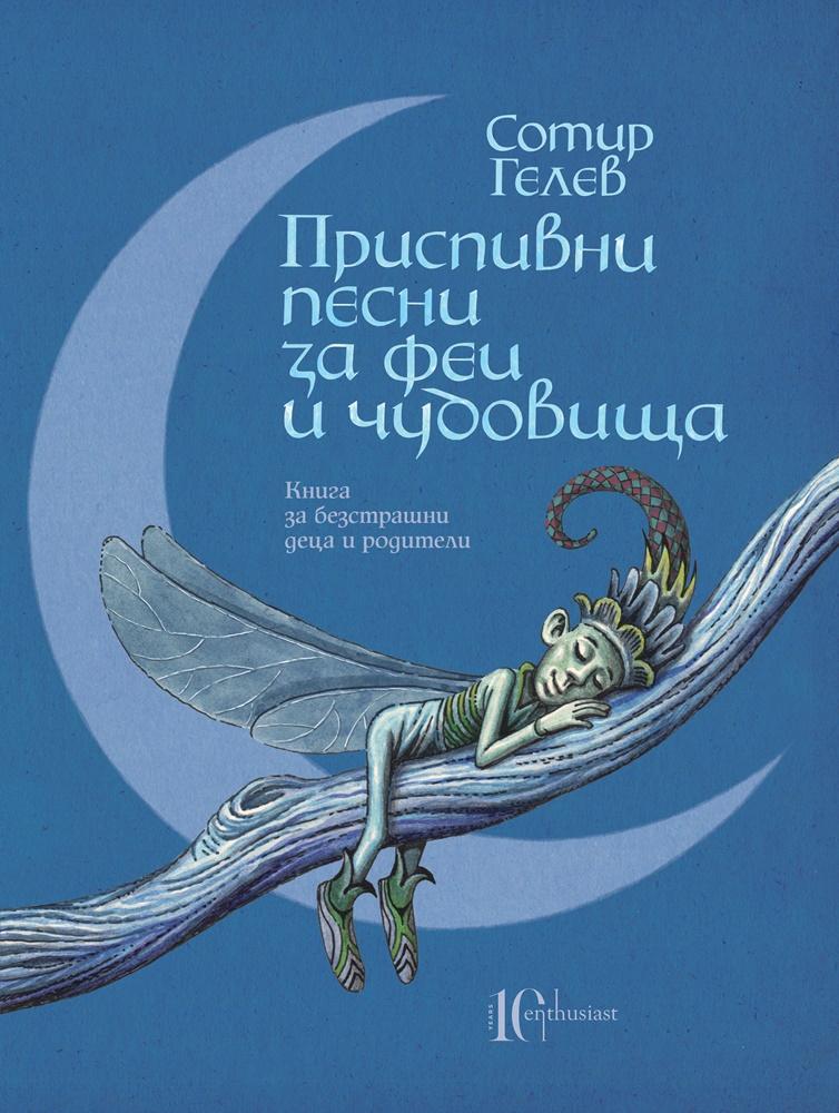 Приспивни песни за феи и чудовища