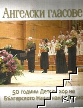 Ангелски гласове; 50 години Детски хор на Българското национално радио