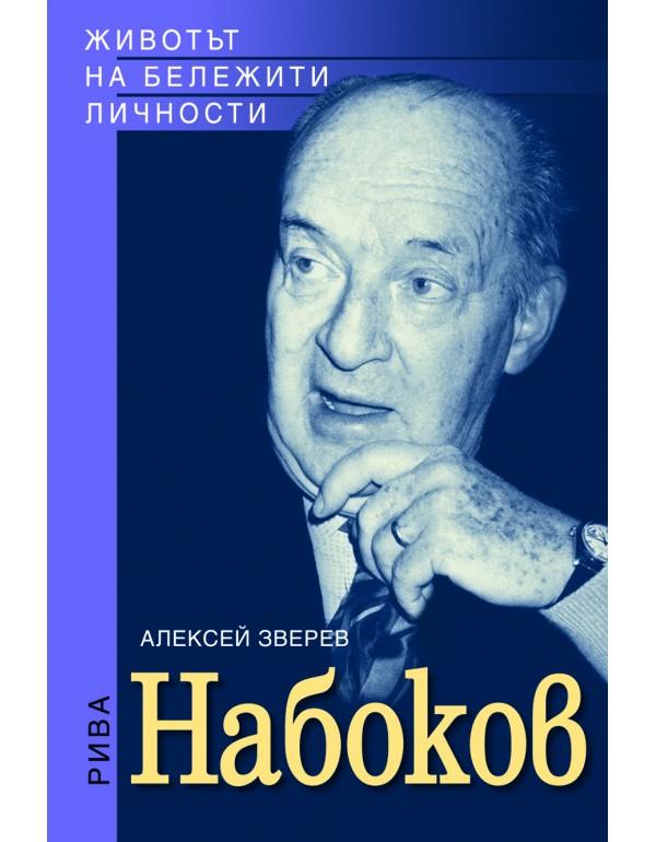Набоков - животът на бележити личности