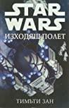 Изходящ полет (Star Wars)