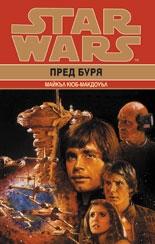 STAR WARS: Пред буря